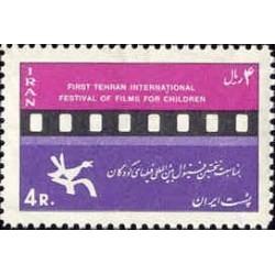 1348 - تمبر فستیوال فیلمهای کودکان 1345