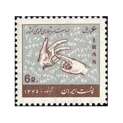 1349 - تمبر سر شماری عمومی کشور 1345