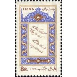 1350 - تمبر هفته کتاب (2) 1345