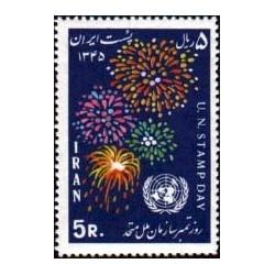 1367 - تمبر روز تمبر سازمان ملل متحد 1345