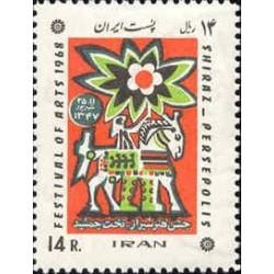 1420 - تمبر جشن هنر شیراز (2) 1347