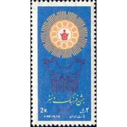 1466 - تمبر روز ملل متحد (18) 1348