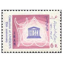 1571 - تمبر بیست و پنجمین سال یو نسکو 1350