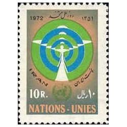 1618 - تمبر روز ملل متحد (20) 1351