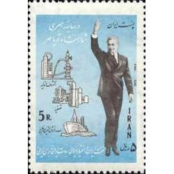 1658 - تمبر استقلال کامل نفت در ایران 1352