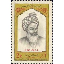 1784 - تمبر هزاره حکیم ناصر خسرو 1353