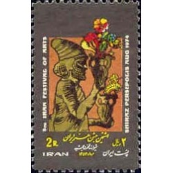 1756 - تمبر جشن هنر ایران(7) 1353