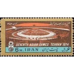 1761 - تمبر هفتمین دوره بازیهای آسیائی (سری پنجم) 1353