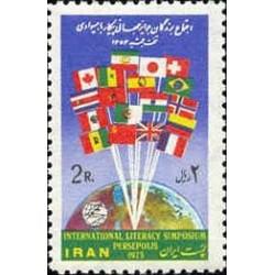 1813 - تمبر اجتماع برندگان جوایز جهانی پیکار با بیسوادی 1353