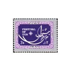 1807 - تمبر جشنواره حماسی طوس 1353
