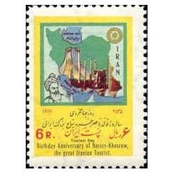 1839 - تمبر  روز جهانگردی 1355