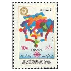 1847 - تمبر دهمین جشن هنر شیراز 1355