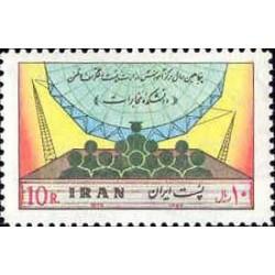1929 - تمبر پنجاهمین سال دانشکده مخابرات 1357