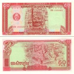 اسکناس 50 ریل - کامبوج 1979