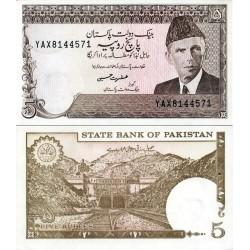 اسکناس 5 روپیه - پاکستان 1999 امضا عشرت حسین