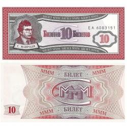 اسکناس 10 بیلتوو - روسیه 1994