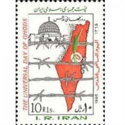 2181 تمبر روز جهانی قدس 1365