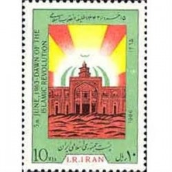 2180 تمبر طلیعه انقلاب اسلامی 1365