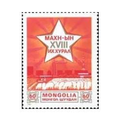 1 عدد تمبر هجدهمین کنگره حزب مردم انقلابی  - مغولستان 1981