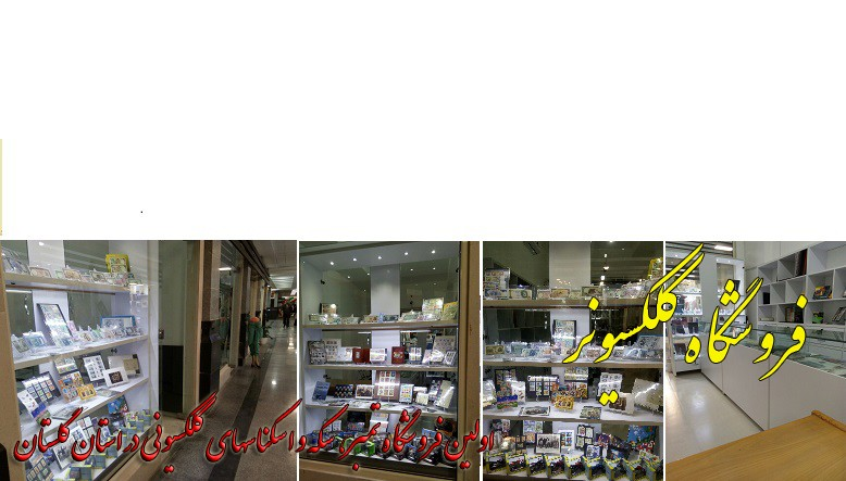 فروشگاه کلکسیونر